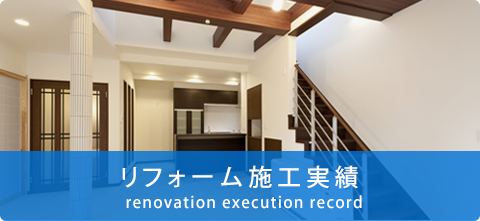 リフォーム施工実績 renovation execution record