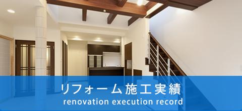 リフォーム施工実績 renovation execution record