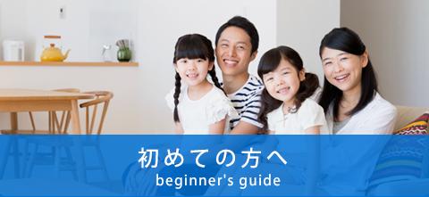 初めての方へ beginner's guide