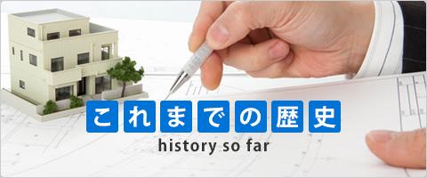 これまでの歴史 history so far