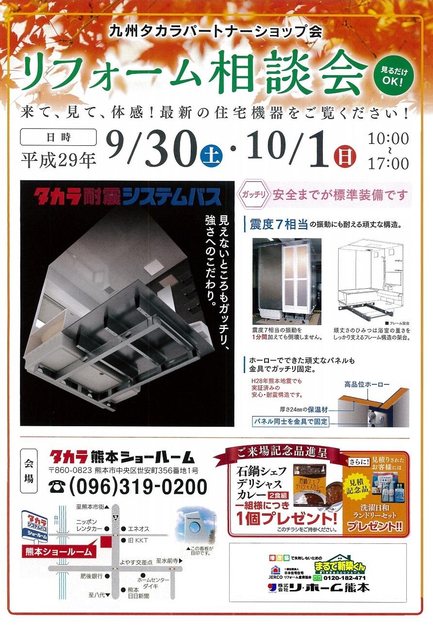 2017-09-30takara-a