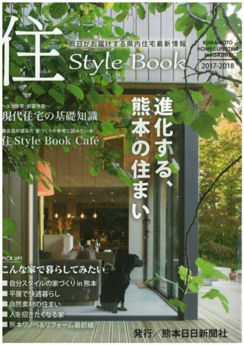 1-style-book2017