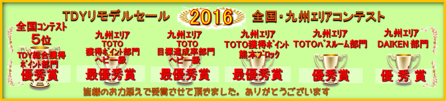 2016tdy-remo-1