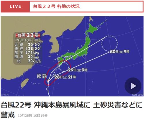 typhoon22-1