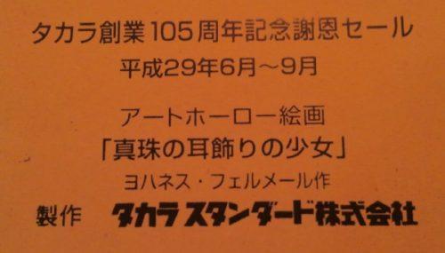 takara2017-10-31kannsya2
