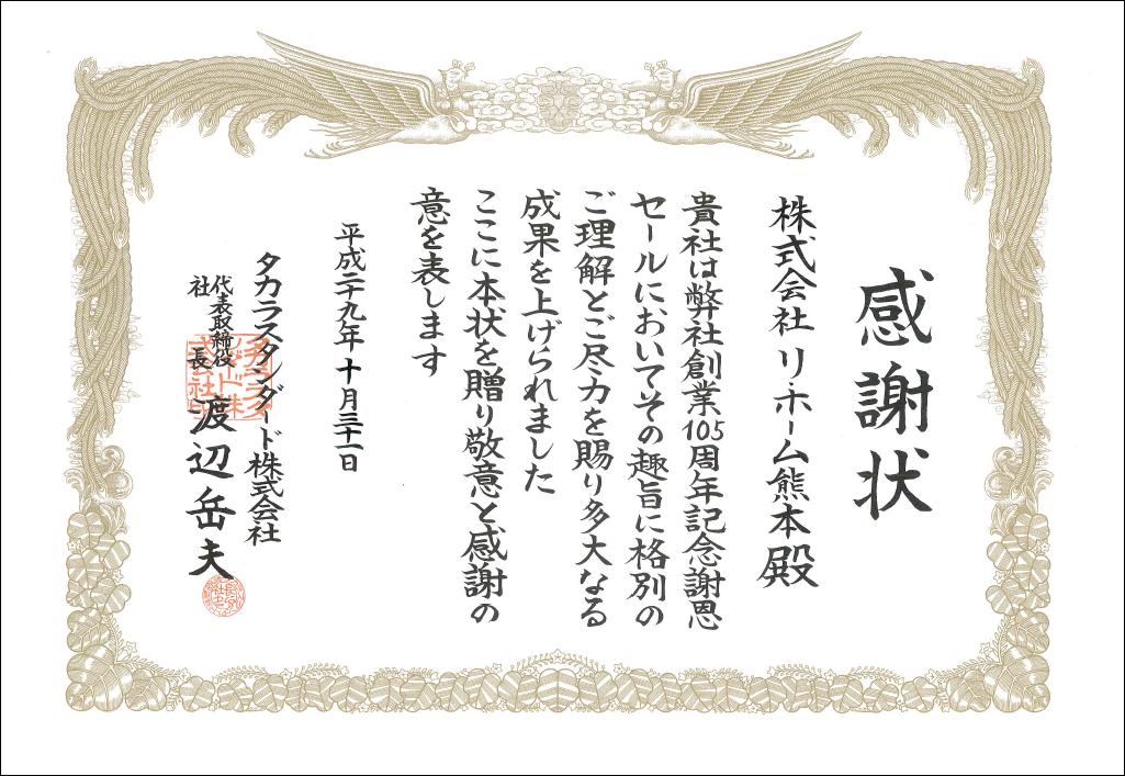 takara2017-10-31kannsyajou
