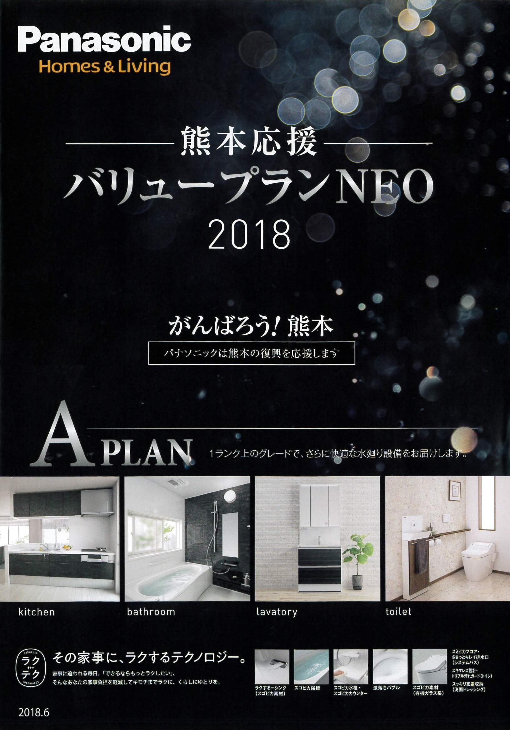 panaouen2018-1