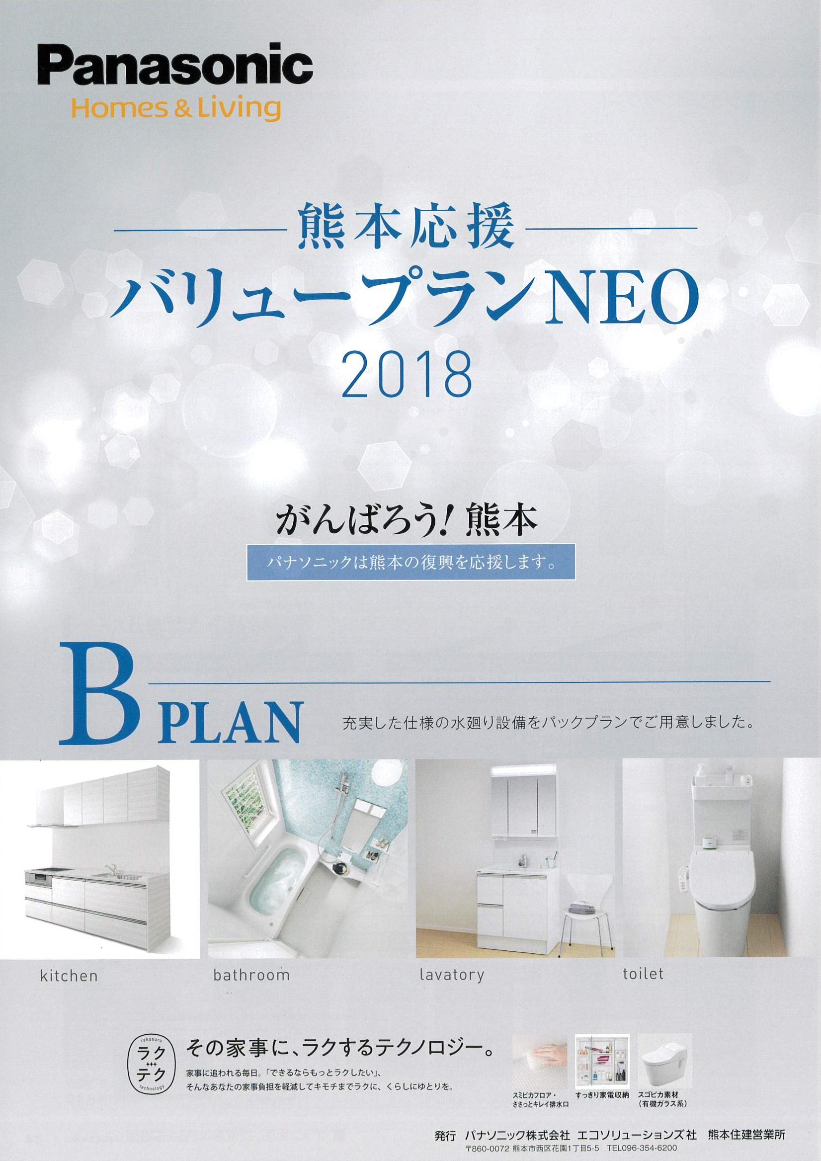 panaouen2018-2