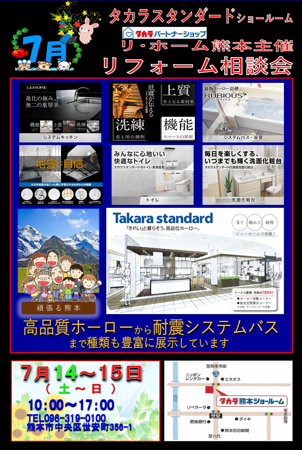 2018-07-14takarasrfair