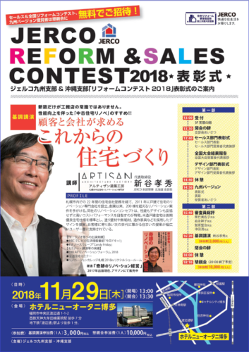 jercocontest2018-0