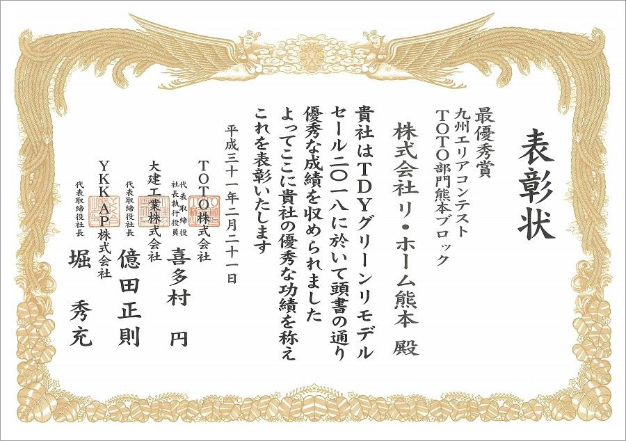 ghp-2-2018tdy-kumamoto