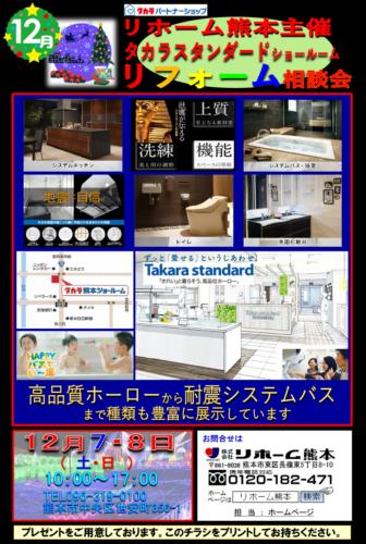 hp-2-2019-12takara