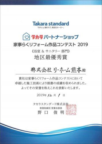 2019hyousyoutakara-2