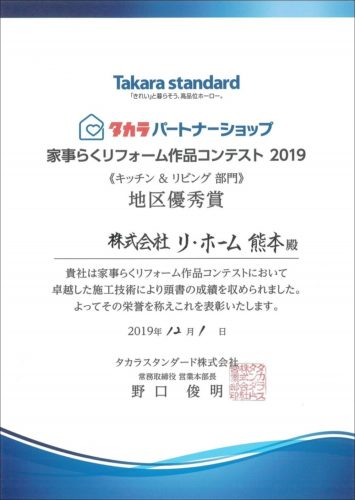 2019hyousyoutakara-3-1