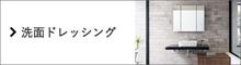 https://sumai.panasonic.jp/dressing/index.html