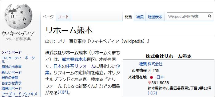 hp2wiki
