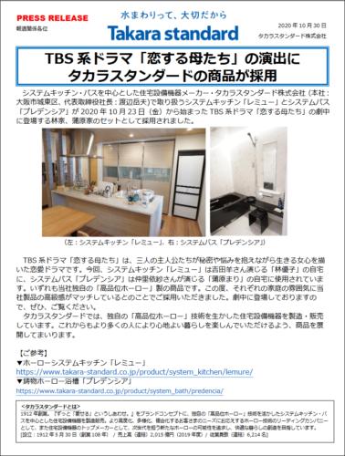 hp-2-press-release-taka