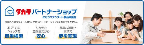 takara-partner-shop