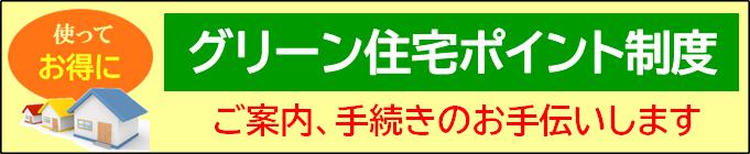 hp-2greenjuutaku